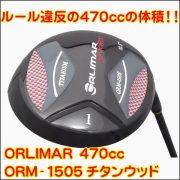 ORLIMAR オリマー 470cc ORM-1505 チタンドライバー