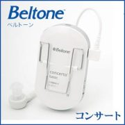 ベルトーン ポケット型トリマー デジタル補聴器 コンサート