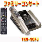 ワイヤレスマイク型カラオケマシン ファミリーコンサート TKM-307J