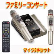 ワイヤレスマイク型カラオケマシン ファミリーコンサート マイク2本付き