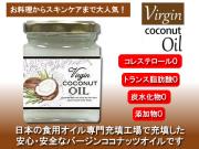 ヴァージンココナッツオイル(200g)2個セット