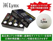 リンクス パナテトラ ゴルフボール 1ダース(12個入り)/ Lynx