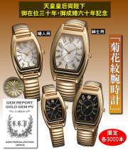 天皇皇后両陛下御在位三十年・御成婚六十年記念 菊花紋腕時計ペアセット