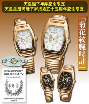 天皇陛下半寿・御成婚55周年記念 菊花紋腕時計