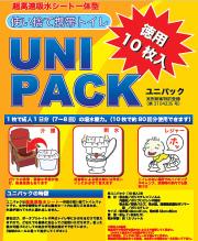 別売ユニパック(10枚入り)