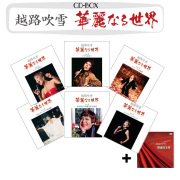 「越路吹雪 華麗なる世界」CD-BOX(CD6枚+特典DVD1枚) GSD-111-16