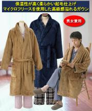 男女兼用・毛布のようなとろけ~るあったかガウン