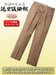 逸品倶楽部 日本製 綿パンツ(ワンタック)