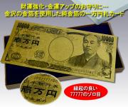 純金箔 一万円札カード