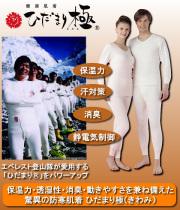 日本製 健康肌着ひだまり 極(きわみ)