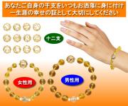 日本製 黄金干支梵字ブレス