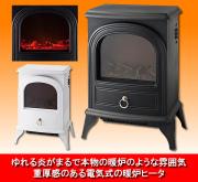 暖炉型足元ファンヒーター
