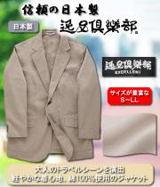 逸品倶楽部 日本製トラベルジャケット