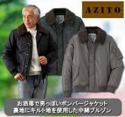 アジト襟ボア付ボンバージャケット / AZITO