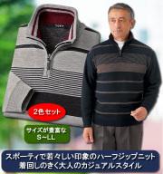 ハーフジップセーター 同サイズ2色組