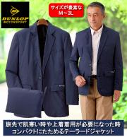 ダンロップ・モータースポーツ 旅に重宝テーラードジャケット / DUNLOP MOTORSPORT