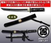 家紋入り護身刀