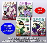 江戸文化の傑作浮世絵集江戸春画 全4巻セット