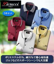 ピエルッチ カジュアル長袖ポロシャツ同サイズ5色組 / Pierucci