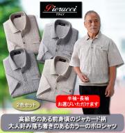 シンジア・ピエルッチ 前身ジャカードポロシャツ同サイズ2色組 / PIERUCCI