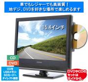 15.4インチフルセグ搭載 DVDテレビ