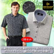 ダンロップ・モータースポーツ エレガンスニットシャツ同サイズ2色組 / DUNLOP MOTORSPORT
