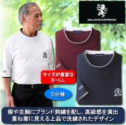 サルーンエクスプレス 5分袖Tシャツ同サイズ3色組 / SALOON EXPRESS