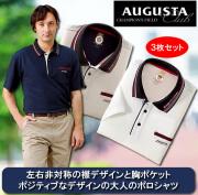 オーガスタ・クラブ 半袖ポロシャツ 同サイズ3色組 / AUGUSTA CLUB