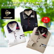 ダンロップ・モータースポーツ 大人の定番ポロシャツ同サイズ3色組 / DUNLOP MOTORSPORT