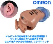 オムロン イヤメイトデジタル AK-10 1個(片耳)