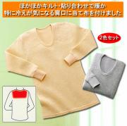 ウール入り肩当て付きU首長袖シャツ同サイズ2色組