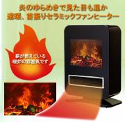 暖炉風セラミックヒーター