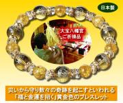 招福・七福神・黄金色ブレスレット