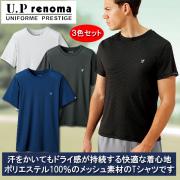 U.Pレノマ クルーネックTシャツ同サイズ3色組