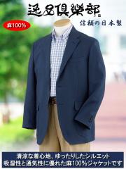 逸品倶楽部 日本製 本麻トラベルジャケット