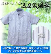 逸品倶楽部 日本製 縞柄麻混ボタンダウン半袖シャツ