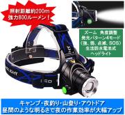 強力照射LEDズームヘッドライト2個組