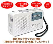 多機能防災ラジオ
