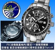防衛省 航空自衛隊創設60周年記念 限定ウォッチ