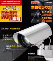 防犯カメラ型センサーライト
