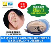 ニコン・エシロール耳穴型補聴器2個組