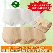綿100%暖かキルトブリーフ同サイズ6枚組