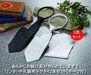 ワンタッチ礼装用ネクタイ2本セット(チーフ付)10655