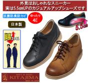 KITAJIMA カジュアルアップシューズ(ヒモタイプ)
