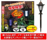 ソーラー充電式殺虫ガーデンライト 2個セット