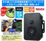 リーベックス REVEX 防雨型センサーカメラSDN1500