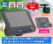 トリプル録画対応3カメラドライブレコーダー