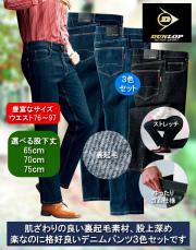 ダンロップ・モータースポーツ 大人の為の暖かジーンズ同サイズ3色組 / DUNLOP MOTORSPORT