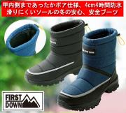ファーストダウン紳士防寒ブーツ / FIRST DOWN