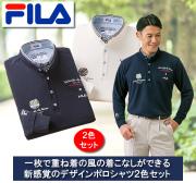 FILA フィラニューデザインポロシャツ同サイズ2色組